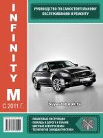 Руководство по ремонту и эксплуатации Infinity M с 2011 года выпуска. Модели оборудованные бензиновыми двигателями