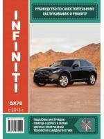 Руководство по ремонту и эксплуатации Infiniti QX 70. Модели с 2013 года выпуска, оборудованные бензиновыми двигателями