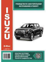 Руководство по ремонту и эксплуатации Isuzu D-Max с 2012 года выпуска. Модели оборудованные бензиновыми и дизельными  двигателями