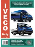Руководство по ремонту и эксплуатации Iveco Daily с 2014 года выпуска. Модели оборудованные бензиновыми и дизельными двигателями