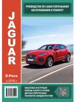 Руководство по ремонту и эксплуатации Jaguar E-Pace с 2016 года выпуска. Модели оборудованные бензиновыми и дизельными  двигателями