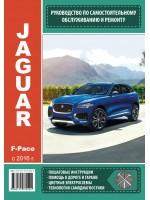 Руководство по ремонту и эксплуатации Jaguar F-Pace с 2016 года выпуска. Модели оборудованные бензиновыми и дизельными  двигателями