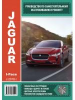 Руководство по ремонту и эксплуатации Jaguar I-Pace с 2018 года выпуска. Модели оборудованные бензиновыми и дизельными  двигателями