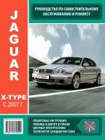 Руководство по ремонту и эксплуатации Jaguar X-Type с 2007 года выпуска. Модели оборудованные бензиновыми и дизельными двигателями