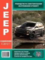 Руководство по ремонту и эксплуатации Jeep Cherokee с 2013 года выпуска. Модели оборудованные бензиновыми двигателями