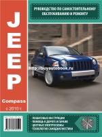 Руководство по ремонту и эксплуатации Jeep Compass с 2010 года выпуска. Модели оборудованные дизельными двигателями