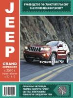 Руководство по ремонту и эксплуатации Jeep Grand Cherokee с 2010 года выпуска.