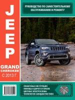 Руководство по ремонту и эксплуатации Jeep Grand Cherokee с 2013 года выпуска. Модели оборудованные бензиновыми и дизельными двигателями