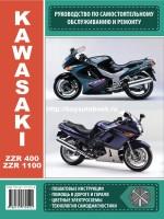 Руководство по ремонту и эксплуатации Kawasaki ZZR 400 / 1100. Модели, оборудованные бензиновыми двигателями