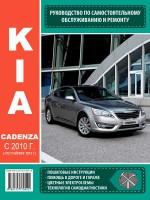 Руководство по ремонту и эксплуатации Kia Cadenza с 2010 года выпуска (+рестайлинг 2013г.). Модели оборудованные бензиновыми двигателями