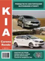 Руководство по ремонту и эксплуатации Kia Carens / Rondo с 2013 года выпуска. Модели оборудованные бензиновыми и дизельными двигателями