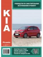Руководство по ремонту и эксплуатации Kia Picanto. Модели с 2017 года, оборудованные бензиновыми двигателями