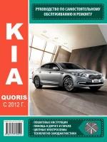 Руководство по ремонту и эксплуатации Kia Quoris с 2012 года выпуска. Модели оборудованные бензиновыми двигателями