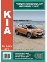 Руководство по ремонту и эксплуатации Kia Rio X-Line. Модели с 2018 года, оборудованные бензиновыми и дизельными двигателями