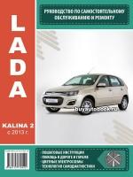 Руководство по ремонту и эксплуатации Lada Kalina с 2013 года выпуска. Модели оборудованные бензиновыми двигателями