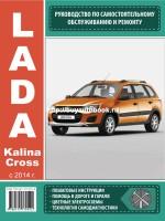Руководство по ремонту и эксплуатации Lada Kalina Cross с 2014 года выпуска. Модели оборудованные бензиновыми двигателями