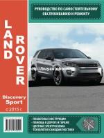 Руководство по ремонту и эксплуатации Land Rover Discovery Sport с 2015 года выпуска. Модели оборудованные бензиновыми и дизельными двигателями