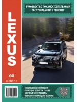 Руководство по ремонту и эксплуатации Lexus GX с 2017 года выпуска. Модели оборудованные бензиновыми и дизельными  двигателями