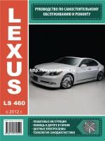 Руководство по ремонту и эксплуатации Lexus LS 460 с 2012 года выпуска. Модели оборудованные бензиновыми и дизельными двигателями