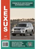 Руководство по ремонту и эксплуатации Lexus LX с 2015 года выпуска. Модели оборудованные бензиновыми и дизельными  двигателями