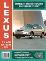 Руководство по ремонту и эксплуатации Lexus RX 400 / RX 400h с 2006 года выпуска. Модели оборудованные бензиновыми и гибридными двигателями