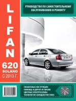 Руководство по ремонту и эксплуатации Lifan 620 / Solano с 2010 года выпуска. Модели оборудованные бензиновыми двигателями
