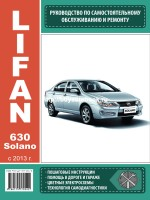 Руководство по ремонту и эксплуатации Lifan 630 / Solano с 2013 года выпуска. Модели оборудованные бензиновыми двигателями