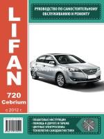 Руководство по ремонту и эксплуатации Lifan 720 / Cebrium с 2012 года выпуска. Модели оборудованные бензиновыми двигателями