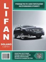 Руководство по ремонту и эксплуатации Lifan Solano New с 2013 года выпуска. Модели оборудованные бензиновыми двигателями