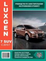 Руководство по ремонту и эксплуатации Luxgen 7 SUV с 2010 года выпуска. Модели оборудованные бензиновыми двигателями