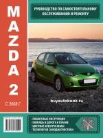Руководство по ремонту и эксплуатации Mazda 2 с 2008 года выпуска. Модели оборудованные бензиновыми двигателями