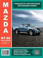 Руководство по ремонту и эксплуатации Mazda BT-50 / Ford Ranger с 2011 года выпуска. Модели оборудованные дизельными двигателями