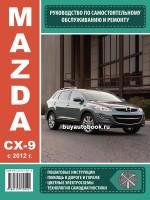 Руководство по ремонту и эксплуатации Mazda CX-9 с 2012 года выпуска. Модели оборудованные бензиновыми двигателями
