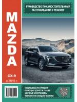 Руководство по ремонту и эксплуатации Mazda CX-9 с 2016 года выпуска. Модели оборудованные бензиновыми двигателями