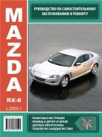 Руководство по ремонту и эксплуатации Mazda RX-8 с 2003 года выпуска. Модели оборудованные бензиновыми двигателями