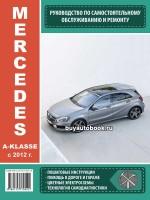 Руководство по ремонту и эксплуатации Mercedes A-class с 2012 года выпуска. Модели оборудованные бензиновыми двигателями