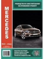 Руководство по ремонту и эксплуатации Mercedes-Benz GLC-Class. Модели с 2015 года, оборудованные бензиновыми и дизельными двигателями