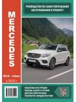 Руководство по ремонту и эксплуатации Mercedes-Benz GLE-Class. Модели с 2015 года, оборудованные бензиновыми и дизельными двигателями