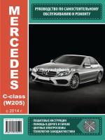 Руководство по ремонту и эксплуатации Mercedes C-класс. Модели с 2014, оборудованные бензиновыми и дизельными двигателями
