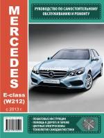 Руководство по ремонту и эксплуатации Mercedes E-klasse. Модели с 2013 года, оборудованные бензиновыми и дизельными двигателями