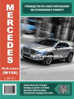 Руководство по ремонту и эксплуатации Mercedes-Benz GLA-Class. Модели с 2013 года, оборудованные бензиновыми и дизельными двигателями