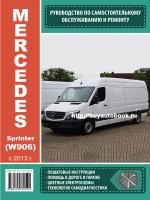 Руководство по ремонту и эксплуатации Mercedes Sprinter. Модели с 2013 года, оборудованные дизельными двигателями