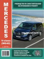 Руководство по ремонту и эксплуатации Mercedes V-Klasse с 2014 года выпуска. Модели оборудованные дизельными двигателями