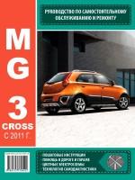 Руководство по ремонту и эксплуатации MG 3 Cross с 2011 года выпуска. Модели оборудованные бензиновыми двигателями