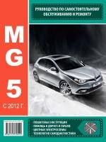 Руководство по ремонту и эксплуатации MG 5 с 2012 года выпуска. Модели оборудованные бензиновыми двигателями