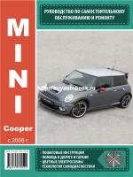 Руководство по ремонту и эксплуатации Mini Cooper с 2006 года выпуска. Модели оборудованные бензиновыми двигателями
