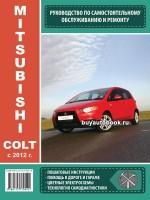Руководство по ремонту и эксплуатации Mitsubishi Colt с 2012 года выпуска.