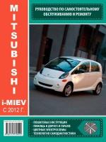 Руководство по ремонту и эксплуатации Mitsubishi I-MiEV с 2012 года выпуска