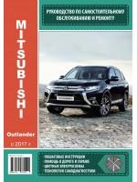 Руководство по ремонту и эксплуатации Mitsubishi Outlander. Модели с 2017 года выпуска, оборудованные бензиновыми и дизельными двигателями