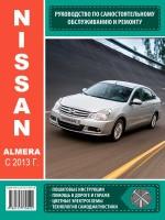 Руководство по ремонту и эксплуатации Nissan Almera с 2013 года выпуска. Модели оборудованные бензиновыми двигателями